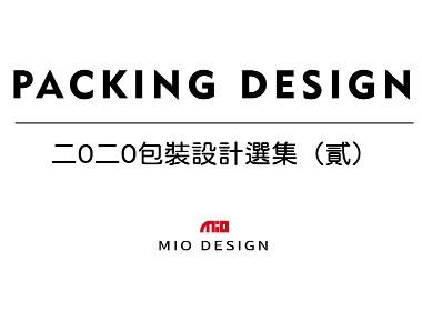 二0二0年包装设计选集(贰)