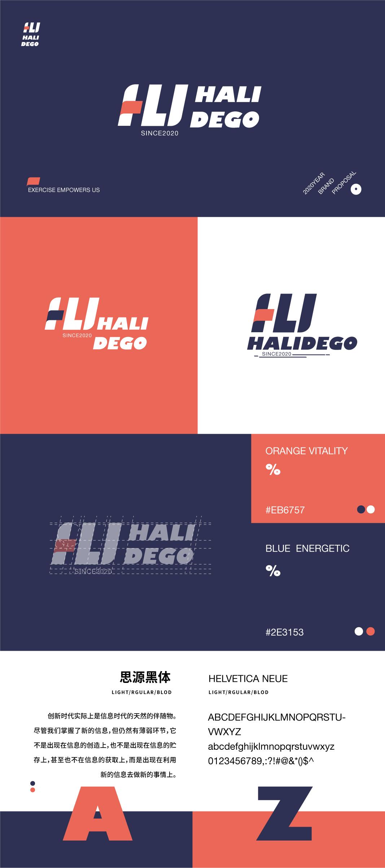 3套品牌全案整理