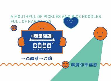 酸菜米线vis设计