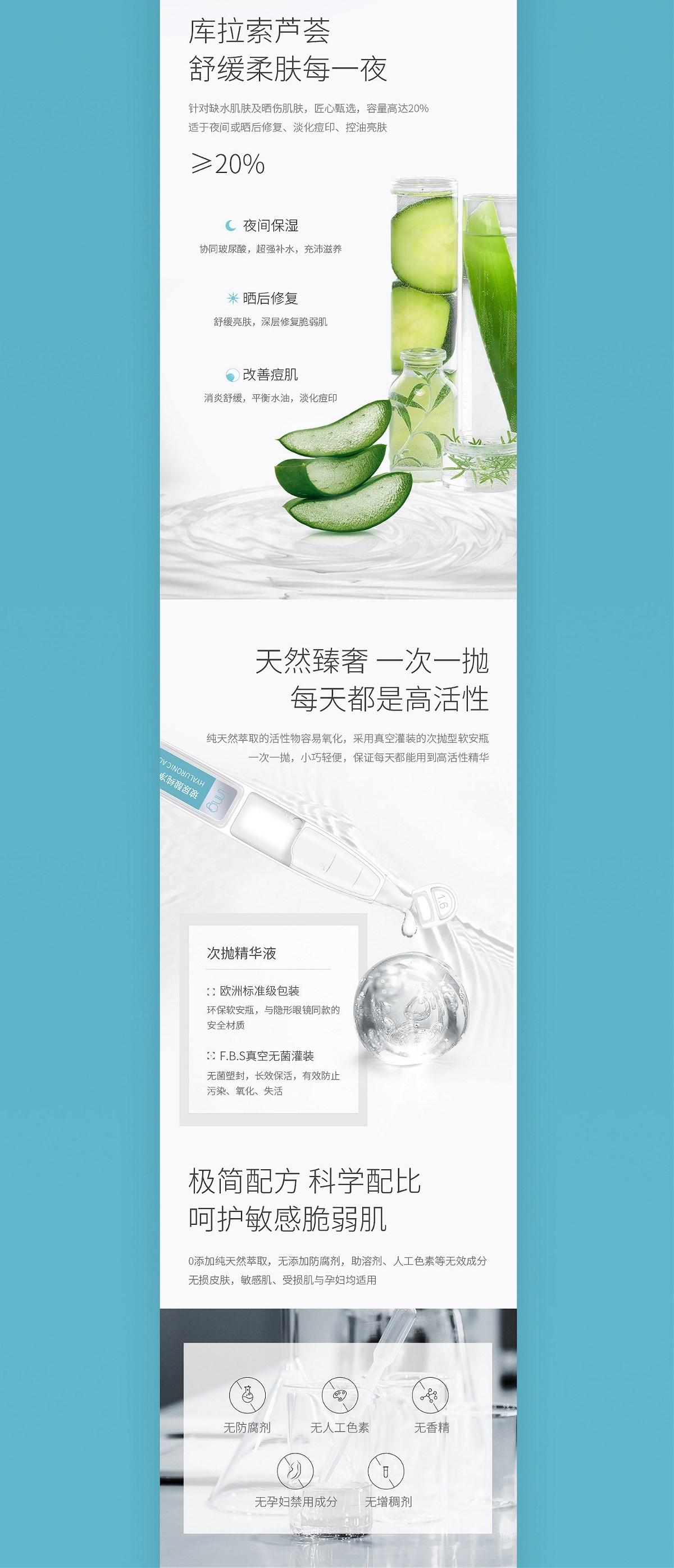 |成功案例|IMG医美护肤品品牌电商设计