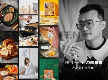 RUIFENG锐锋摄影|场景拍摄|产品静物摄影|武汉美食摄影