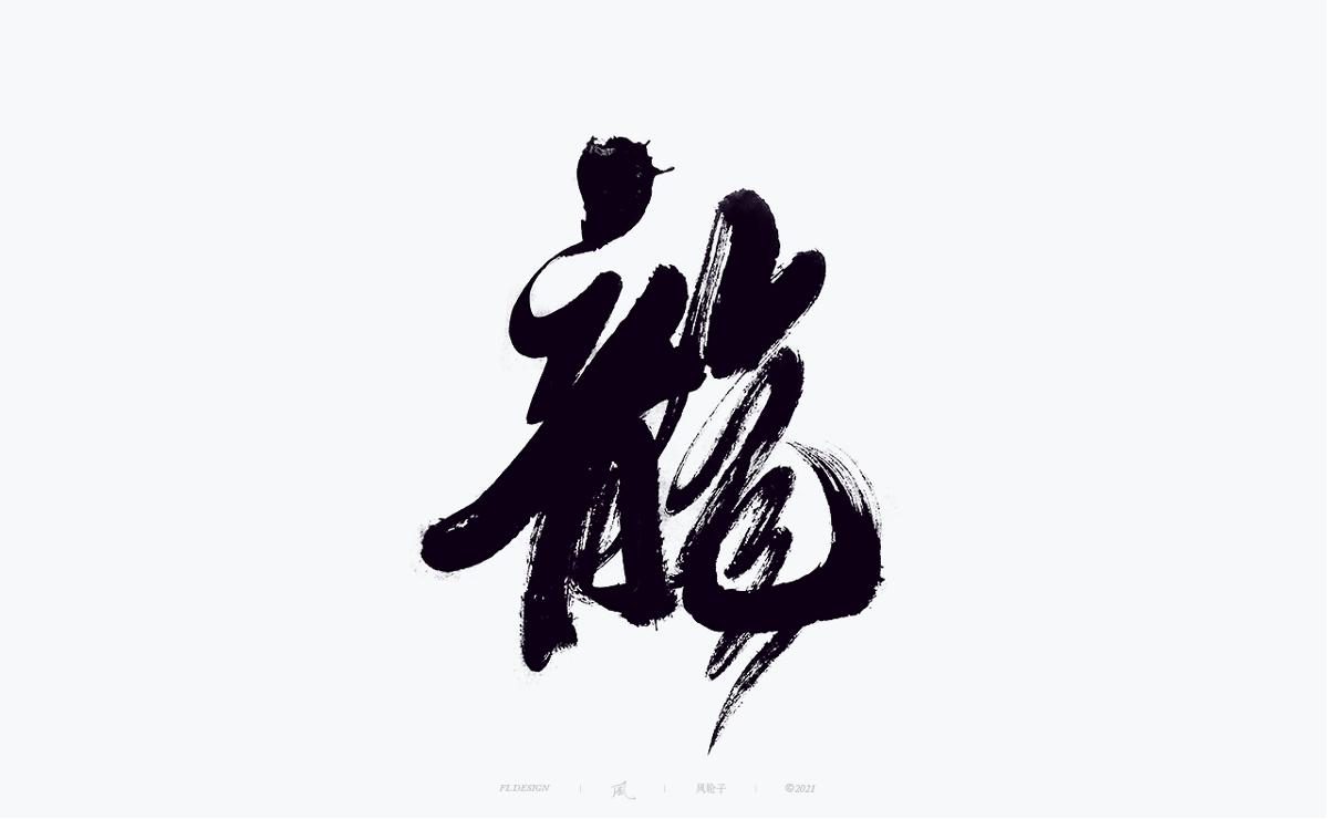 風の字 / 龍。