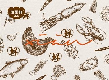 一个饺子餐饮品牌设计