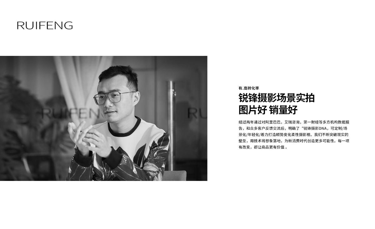 RUIFENG锐锋摄影 场景拍摄 产品静物摄影 武汉美食摄影