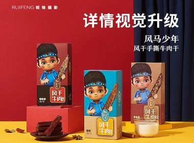 武汉电商设计|牛肉干详情设计|食品视觉优化|品牌策划