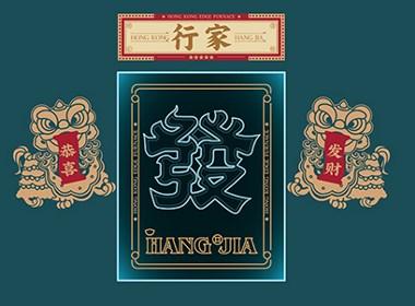 行家花胶鸡海鲜火锅港式打边炉餐饮全案策划设计