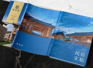 民宿画册设计 I 精装收藏版
