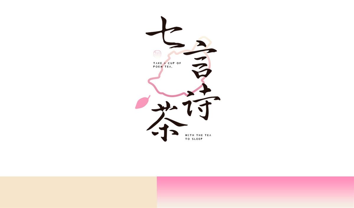 青柚设计 x 七言诗茶| 茶饮LOGO设计 VI设计