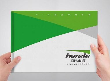 品牌设计|恒伟电源