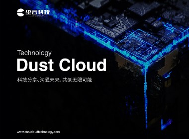 尘云科技企业品牌VIS提案设计