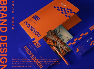 BEAMOT丨建筑公司品牌形象xRemember