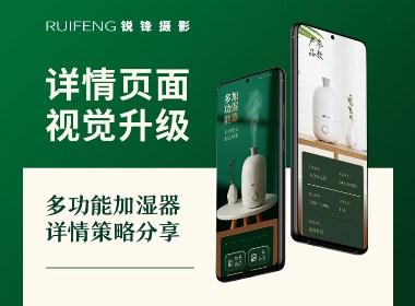 武汉电商设计|加湿器详情页设计|视觉优化|家居好物