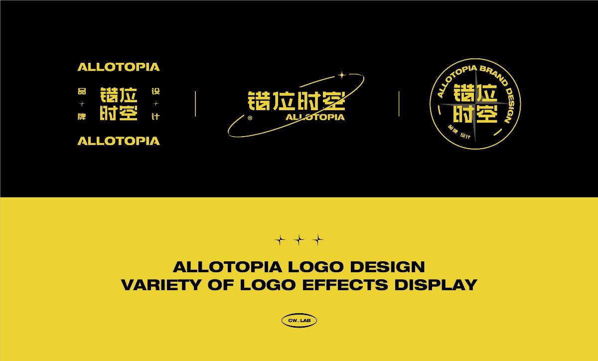 Allotopia错位时空-品牌设计