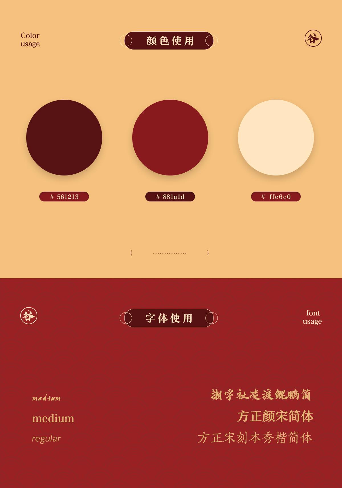 武汉电商设计|五谷杂粮详情设计|视觉策划|食疗养生