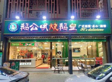 深圳鹅公明烧鹅皇餐厅—历新设计