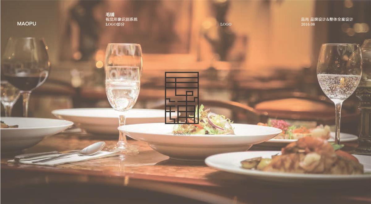 杭州品尚设计︱毛铺餐厅VIS视觉形象设计