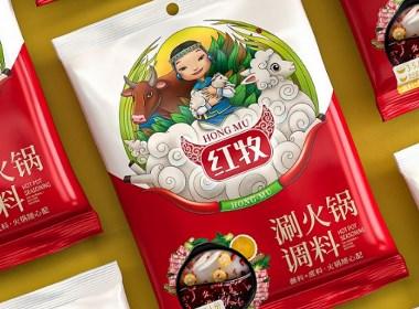 紅牧火鍋底料蘸料—徐桂亮品牌設計