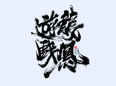 蒲尧字迹 | 字由字在 46