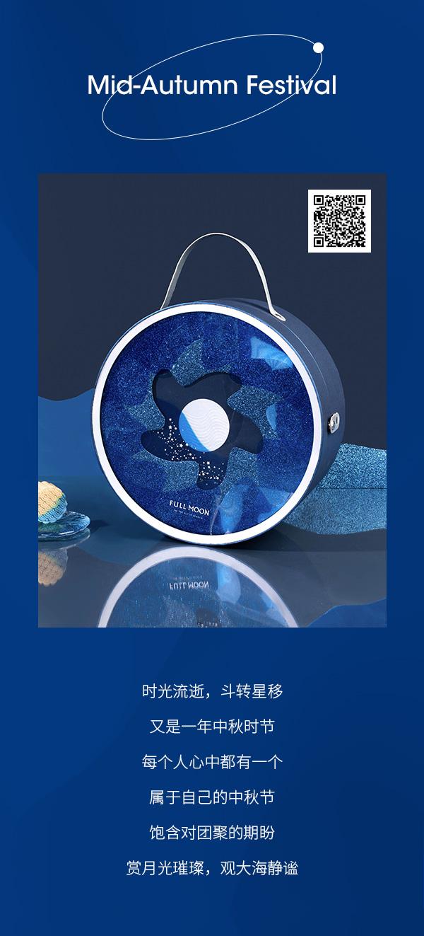 【方森园】时尚中秋月饼礼盒包装设计——《海月星语》