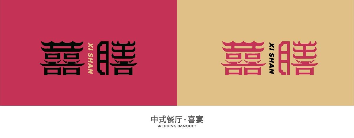 中餐logo | 囍膳