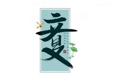 千江字體設計第69集