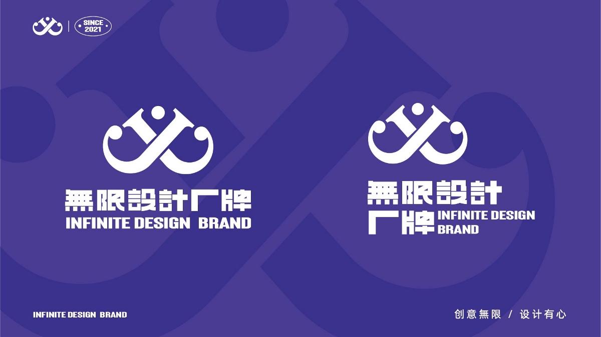 無限设计厂牌