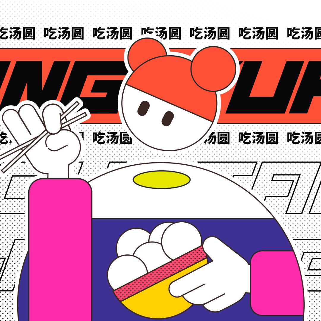 插画节日海报/Illustration