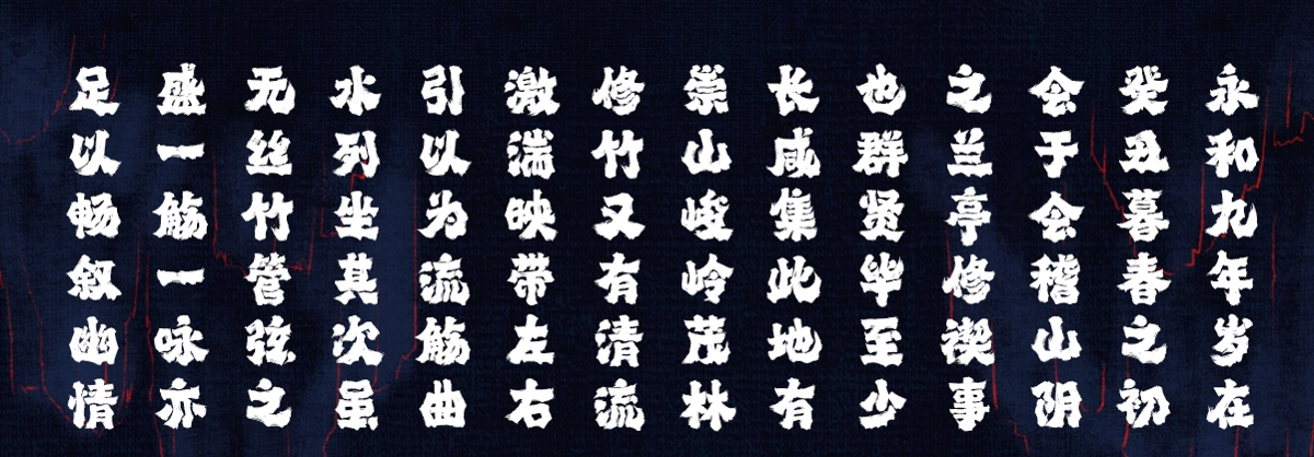 字库发布:龚帆霸道体