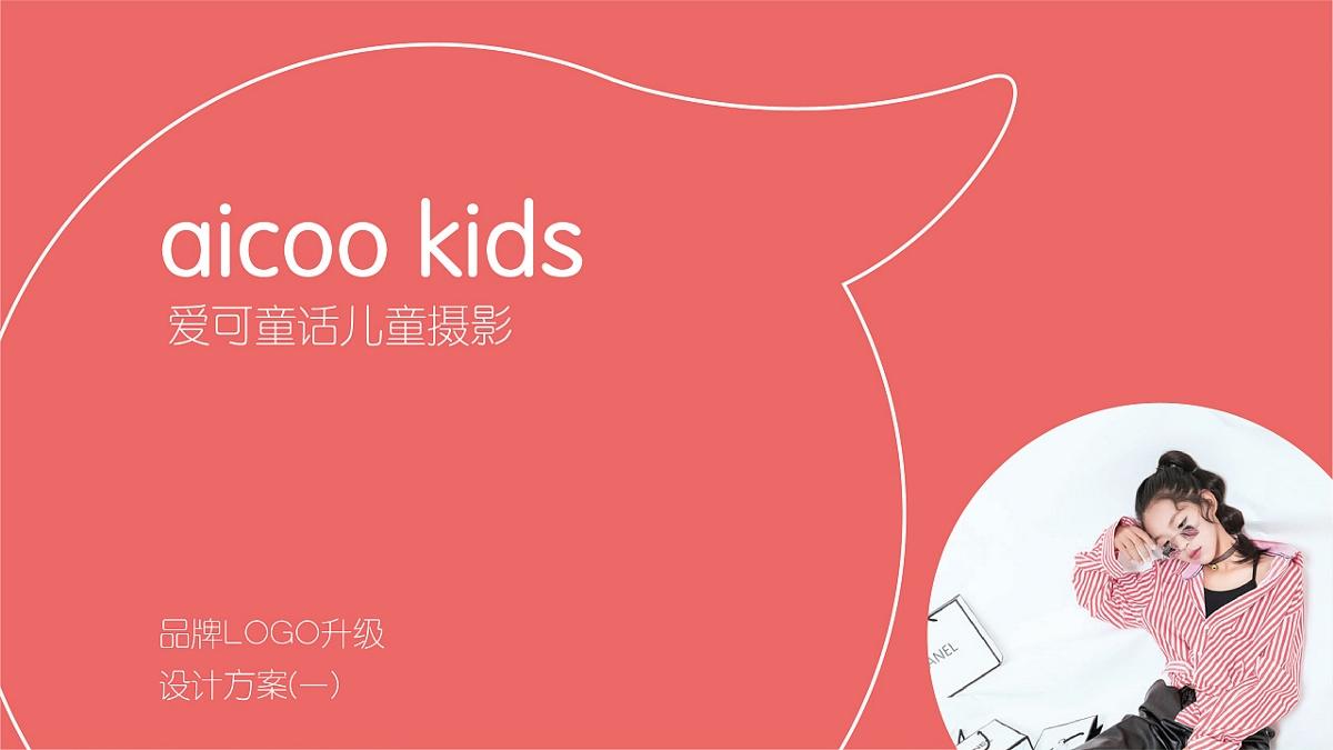 aicookids 儿童摄影标志设计