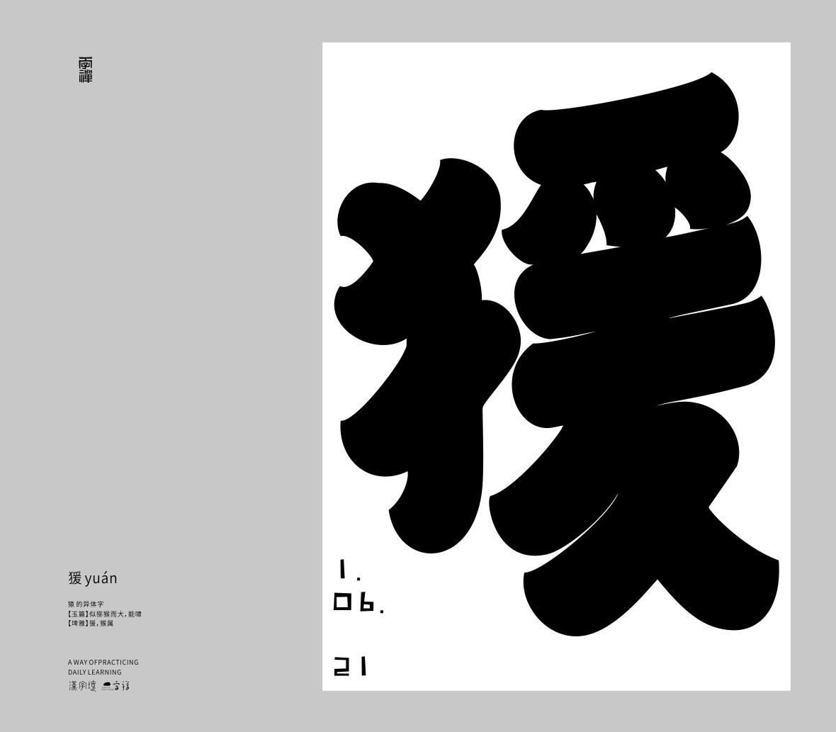 漢字境/一字禪《六月棲棲》