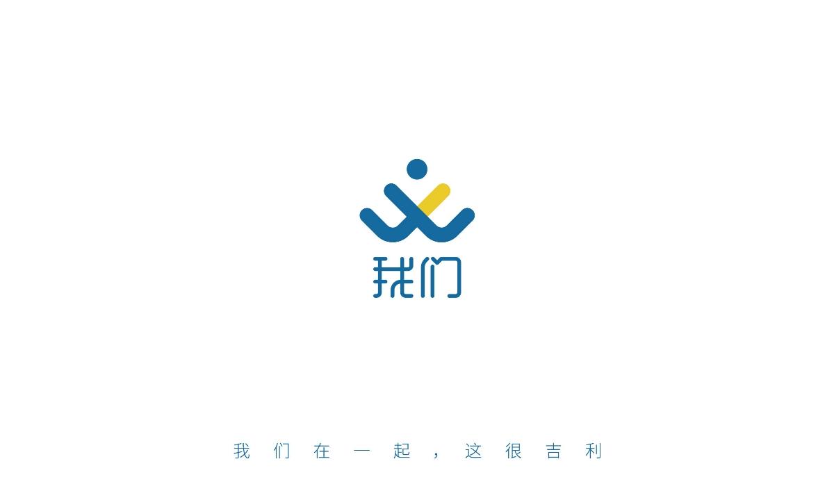 """吉利汽车""""我们""""logo提案"""