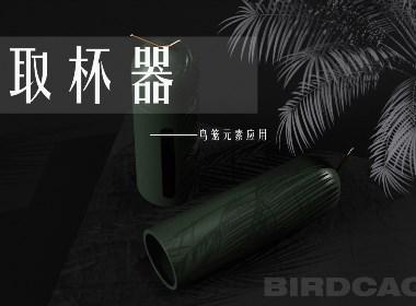 取杯器设计-鸟笼元素应用