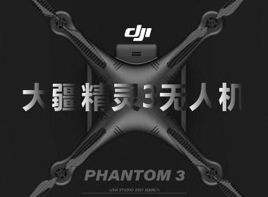 精灵 PHANTOM 3