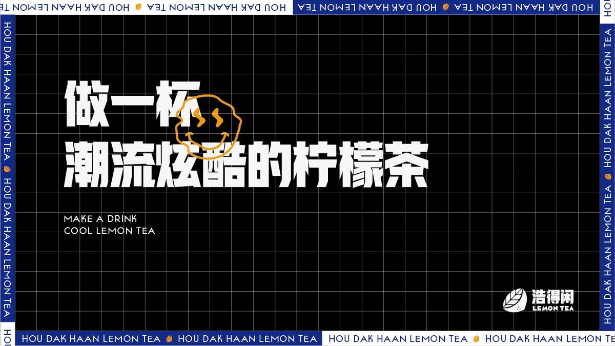 浩得闲 奶茶柠檬茶饮品品牌标志设计