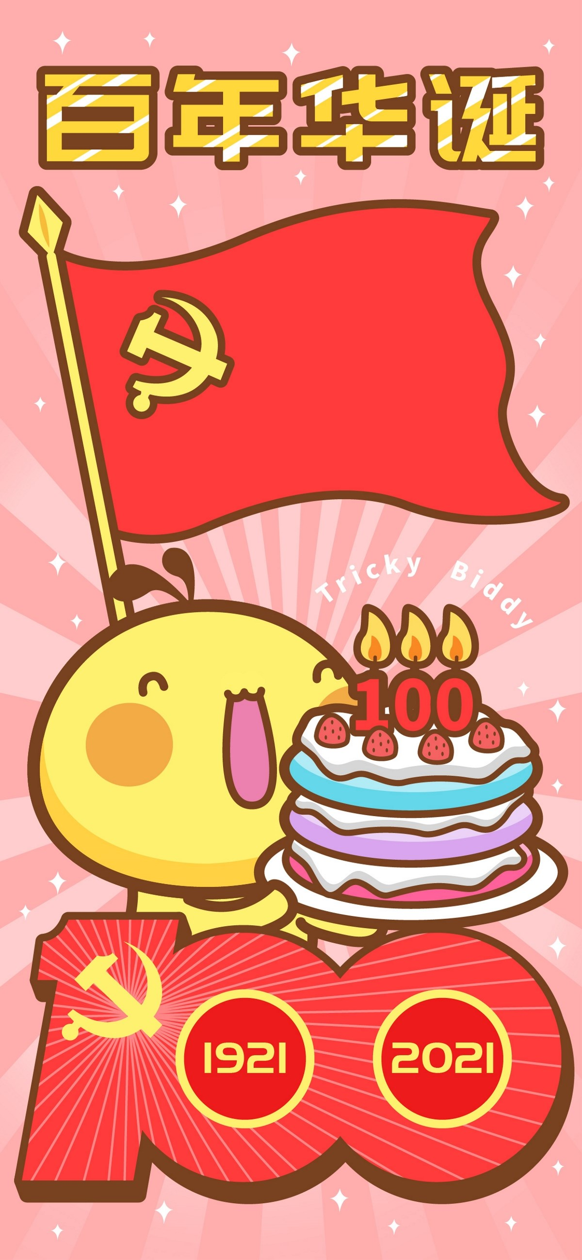 百年华诞!党生日快乐!