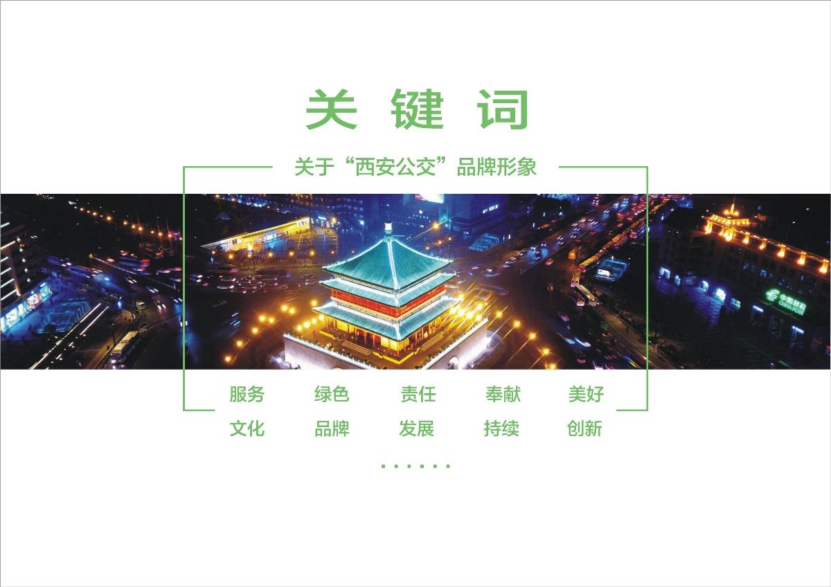 西安公交集团LOGO设计