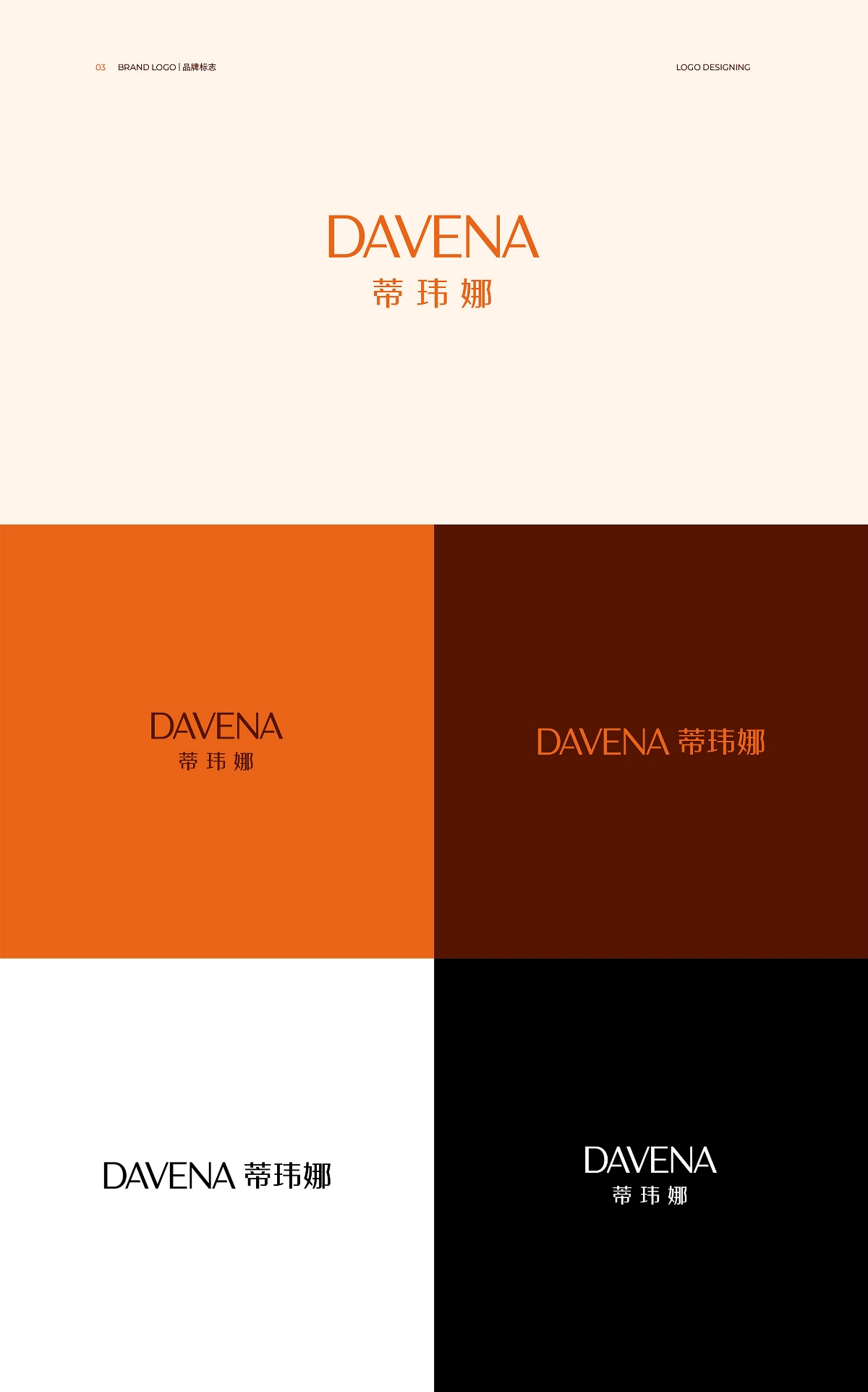 DAVENA | 蒂玮娜手表品牌VI设计 by 心铭舍