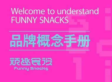 潮玩酷趣现代年轻人爱的零食品牌设计