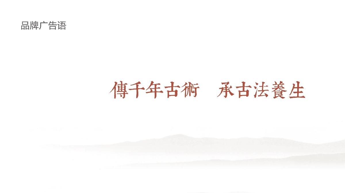 四古回春VI设计/ 古法养生品牌 / 品牌文化梳理 / 观复作品