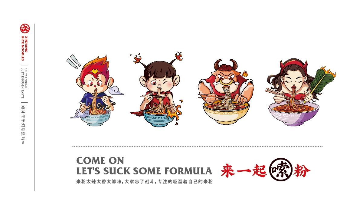 青島餐飲設計    面館米線米粉品牌VI設計