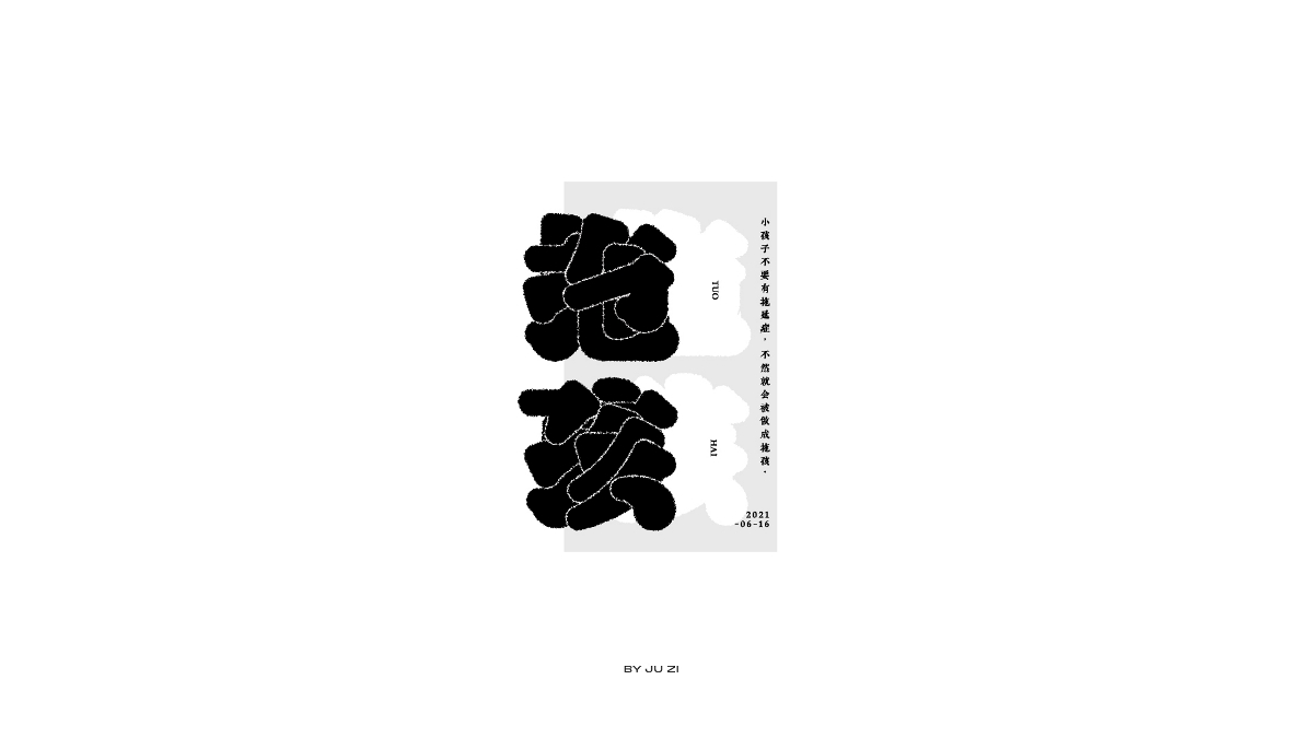 字体日记二typeface2021
