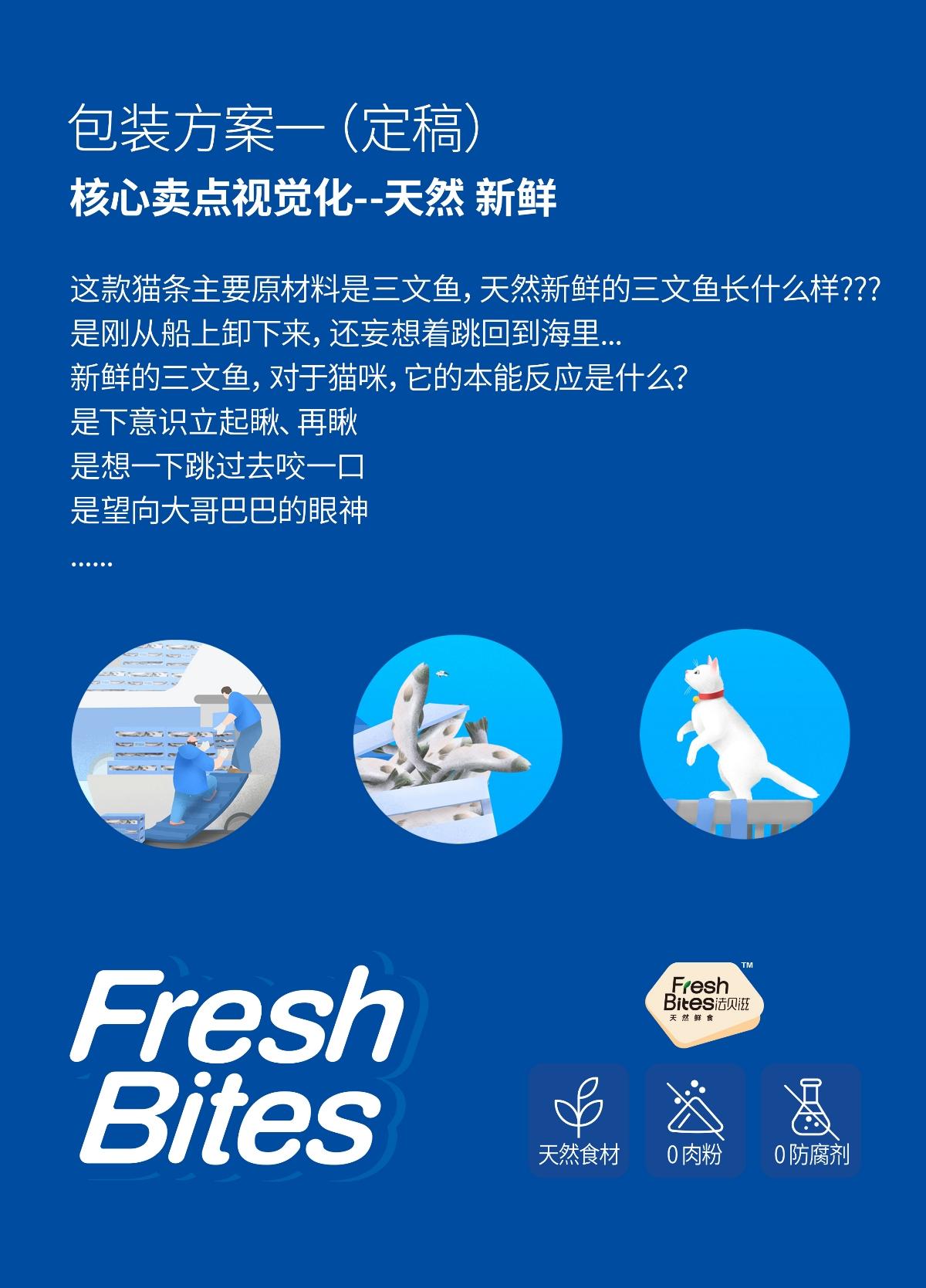 天然新鲜   法贝滋宠物零食猫条包装设计