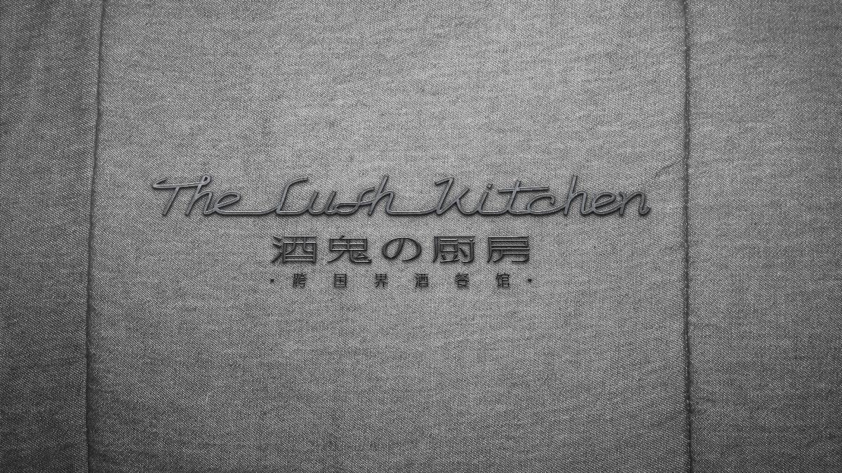 酒鬼の厨房 × 叁布 | 就好这一口
