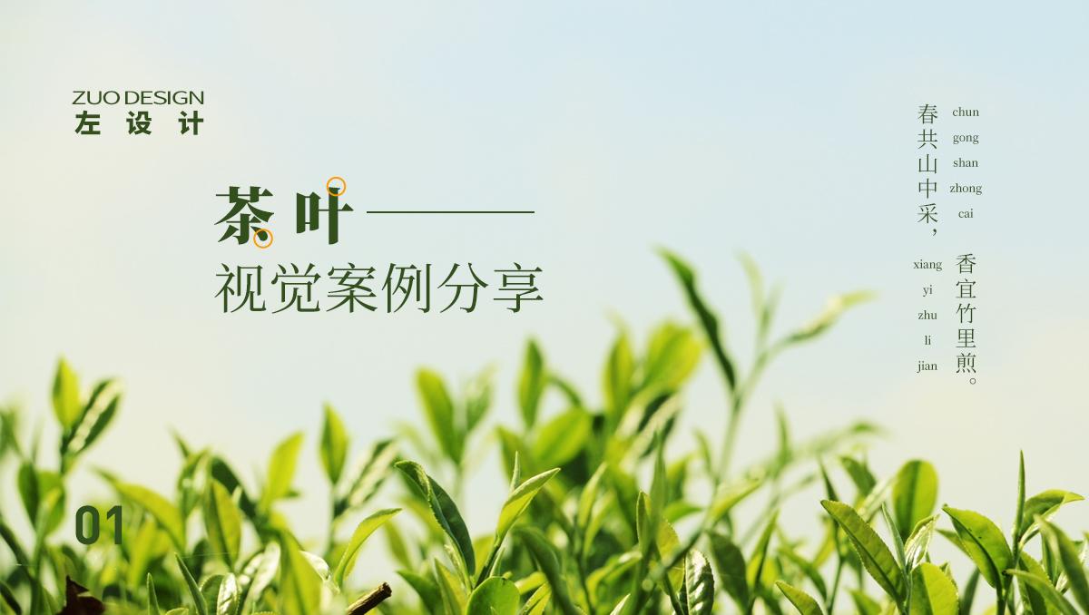 武汉电商设计 茶叶首页视觉 传统茶品牌策划