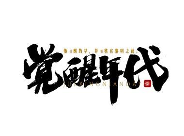 千江字體設計第70集