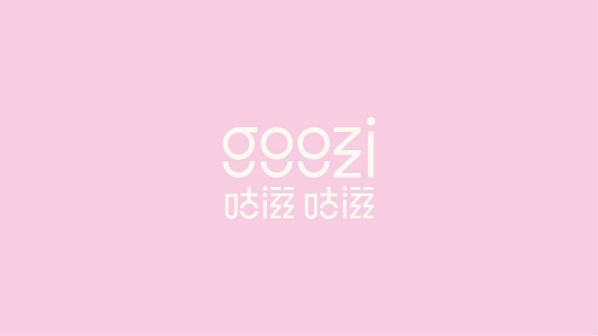 GooziGoozi果酒包裝設計