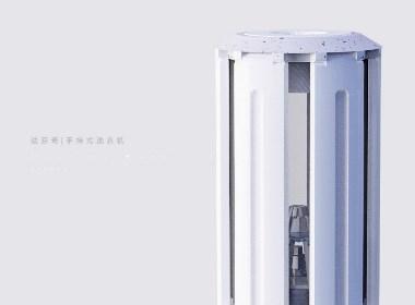 达芬奇系列 | 发明专利之一 |手持洗衣机 首席设计师谭爵荣