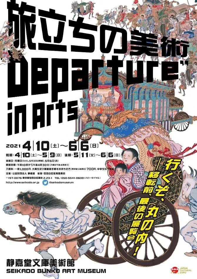 2021年日本美術博物館海報設計