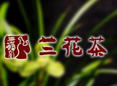 花茶包装设计,茶叶包装设计,包装设计,logo设计,字体设计,盒型设计