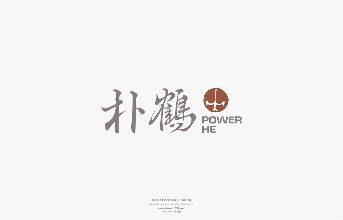 漢字設計 |辛未設計